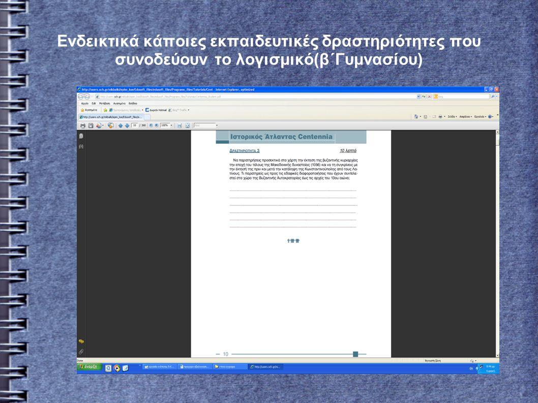 Ενδεικτικά κάποιες εκπαιδευτικές δραστηριότητες που συνοδεύουν το λογισμικό(β΄Γυμνασίου)