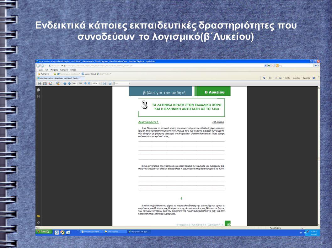 Ενδεικτικά κάποιες εκπαιδευτικές δραστηριότητες που συνοδεύουν το λογισμικό(β΄Λυκείου)