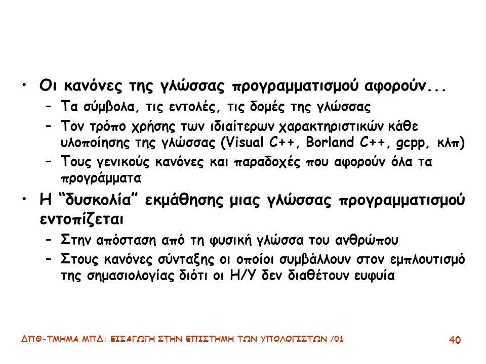 ΔΠΘ-ΤΜΗΜΑ ΜΠΔ: ΕΙΣΑΓΩΓΗ ΣΤΗΝ ΕΠΙΣΤΗΜΗ ΤΩΝ ΥΠΟΛΟΓΙΣΤΩΝ /01 40 Οι κανόνες της γλώσσας προγραμματισμού αφορούν...