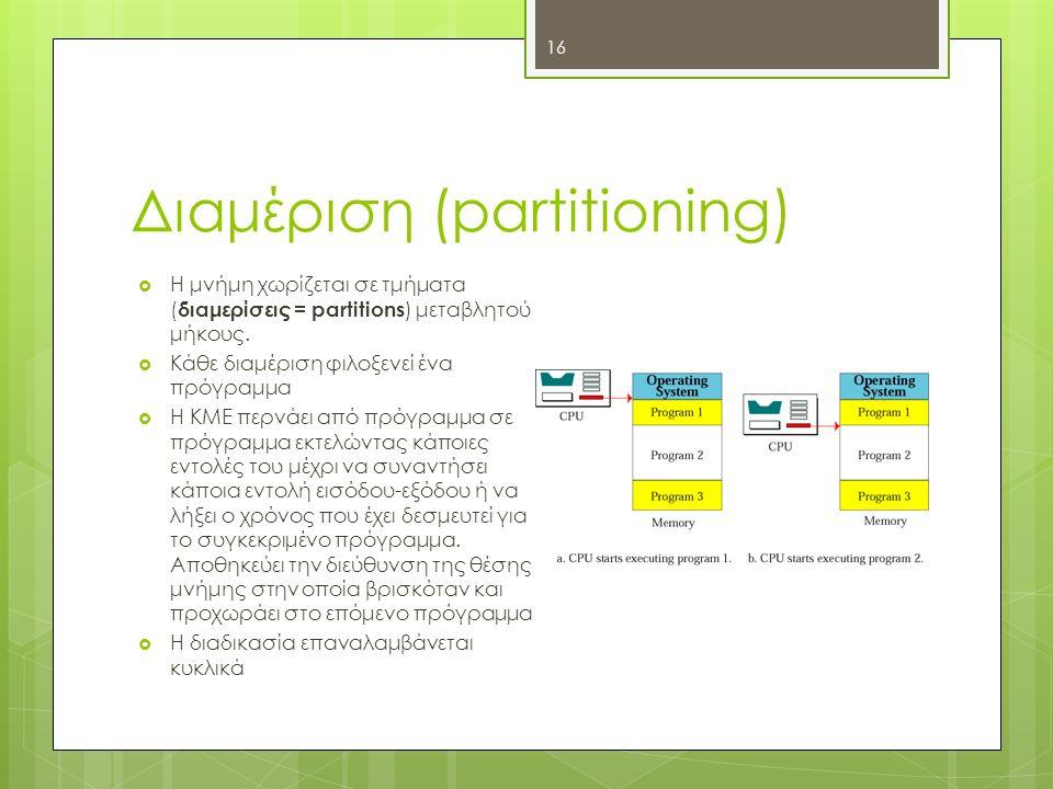 Διαμέριση (partitioning) 16  Η μνήμη χωρίζεται σε τμήματα ( διαμερίσεις = partitions ) μεταβλητού μήκους.  Κάθε διαμέριση φιλοξενεί ένα πρόγραμμα 