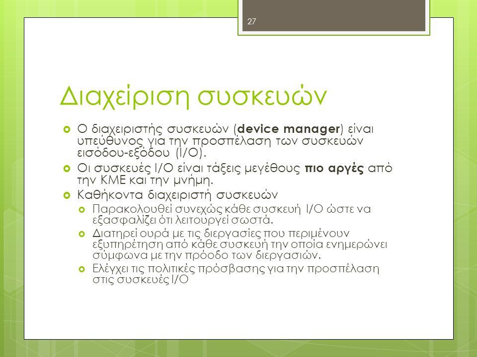 Διαχείριση συσκευών  Ο διαχειριστής συσκευών ( device manager ) είναι υπεύθυνος για την προσπέλαση των συσκευών εισόδου-εξόδου (Ι/Ο).  Οι συσκευές Ι