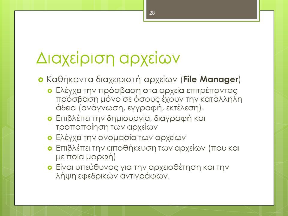 Διαχείριση αρχείων  Καθήκοντα διαχειριστή αρχείων ( File Manager )  Ελέγχει την πρόσβαση στα αρχεία επιτρέποντας πρόσβαση μόνο σε όσους έχουν την κα