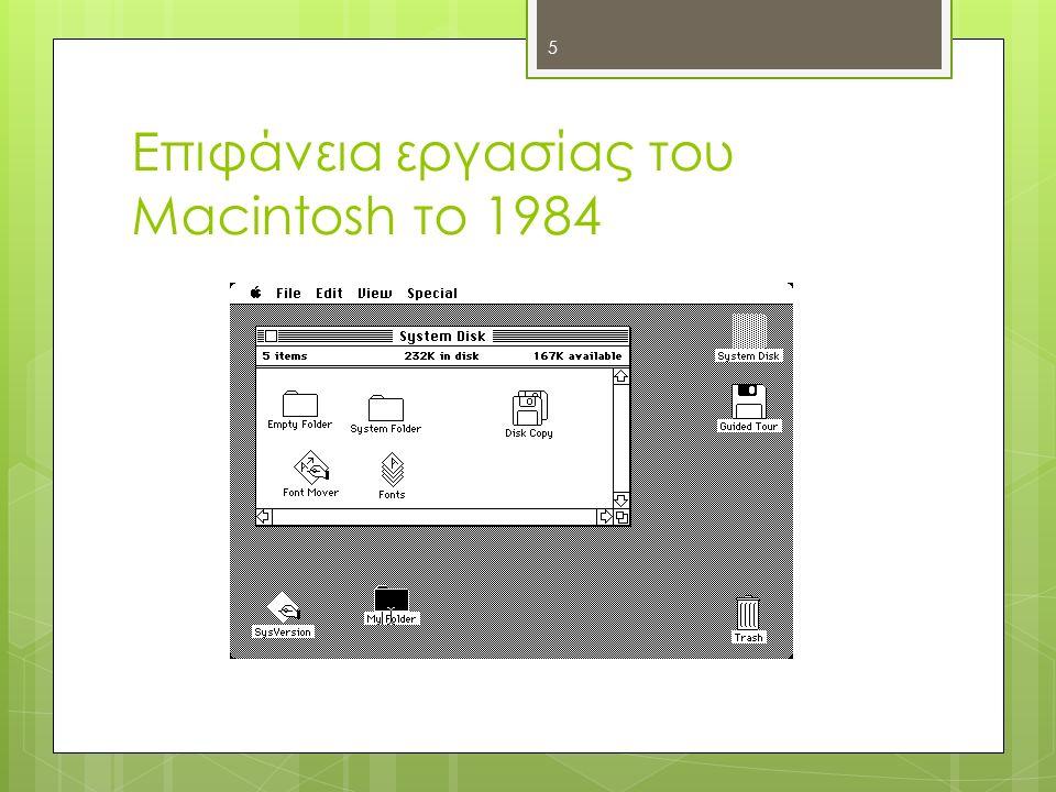 Επιφάνεια εργασίας του Macintosh το 1984 5
