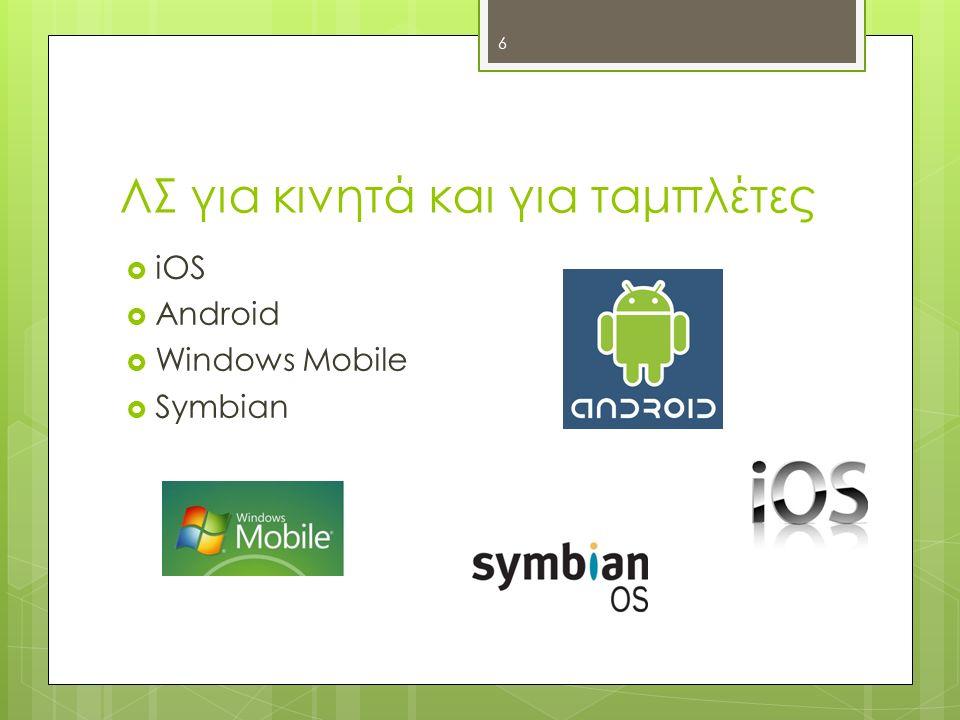 ΛΣ για κινητά και για ταμπλέτες 6  iOS  Android  Windows Mobile  Symbian