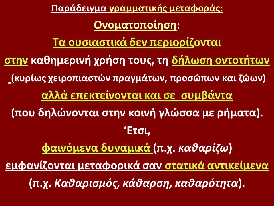 Παράδειγμα γραμματικής μεταφοράς: Ονοματοποίηση: Τα ουσιαστικά δεν περιορίζονται στην καθημερινή χρήση τους, τη δήλωση οντοτήτων (κυρίως χειροπιαστών πραγμάτων, προσώπων και ζώων) αλλά επεκτείνονται και σε συμβάντα (που δηλώνονται στην κοινή γλώσσα με ρήματα).