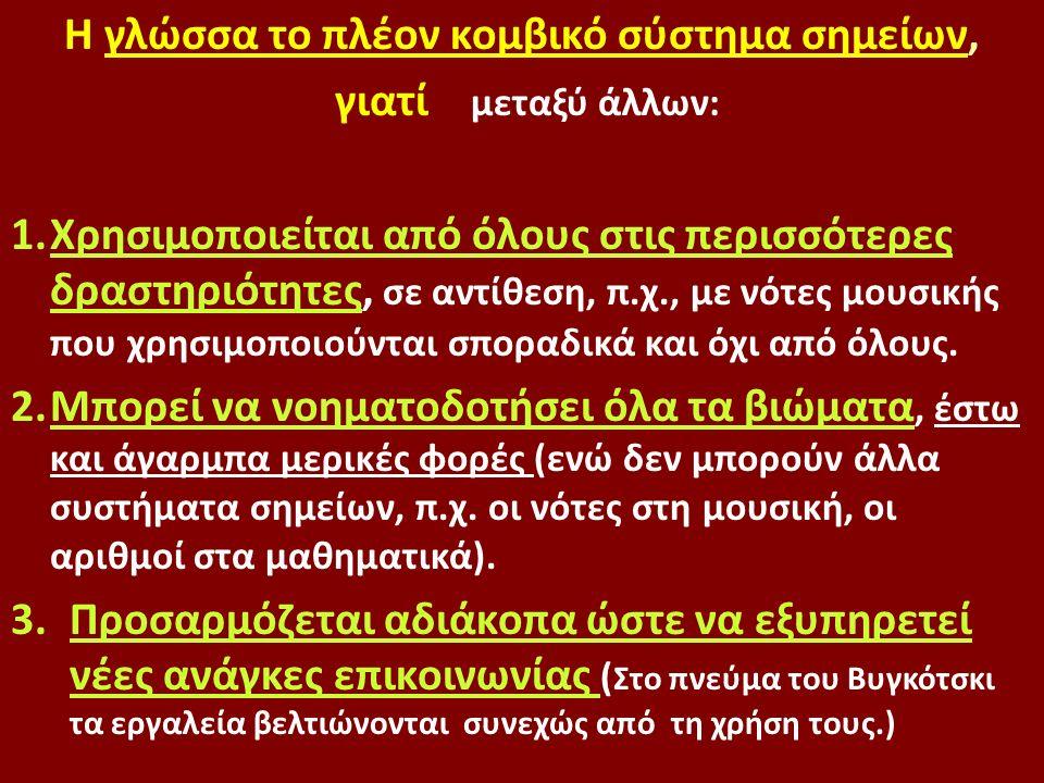 Η γλώσσα το πλέον κομβικό σύστημα σημείων, γιατί μεταξύ άλλων: 1.Χρησιμοποιείται από όλους στις περισσότερες δραστηριότητες, σε αντίθεση, π.χ., με νότες μουσικής που χρησιμοποιούνται σποραδικά και όχι από όλους.