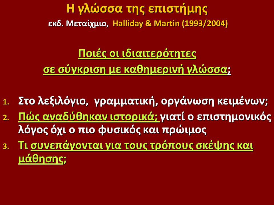 Η γλώσσα της επιστήμης εκδ.Μεταίχμιο, Ηalliday & Martin (1993/2004) εκδ.