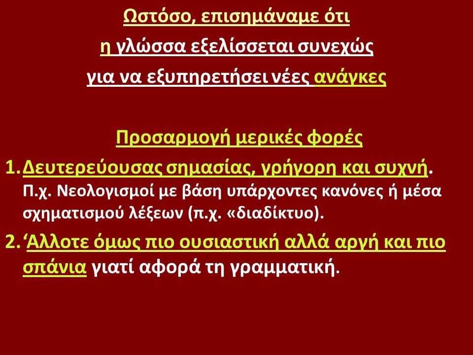 Ωστόσο, επισημάναμε ότι η γλώσσα εξελίσσεται συνεχώς για να εξυπηρετήσει νέες ανάγκες Προσαρμογή μερικές φορές 1.Δευτερεύουσας σημασίας, γρήγορη και συχνή.