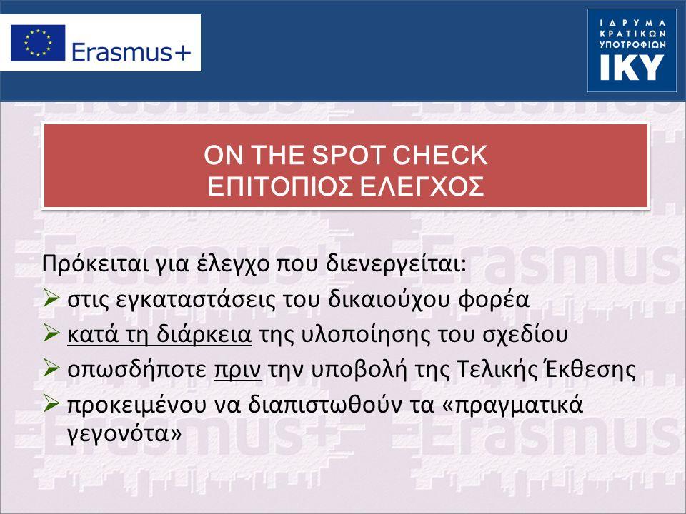 Πρόκειται για έλεγχο που διενεργείται:  στις εγκαταστάσεις του δικαιούχου φορέα  κατά τη διάρκεια της υλοποίησης του σχεδίου  οπωσδήποτε πριν την υποβολή της Τελικής Έκθεσης  προκειμένου να διαπιστωθούν τα «πραγματικά γεγονότα»