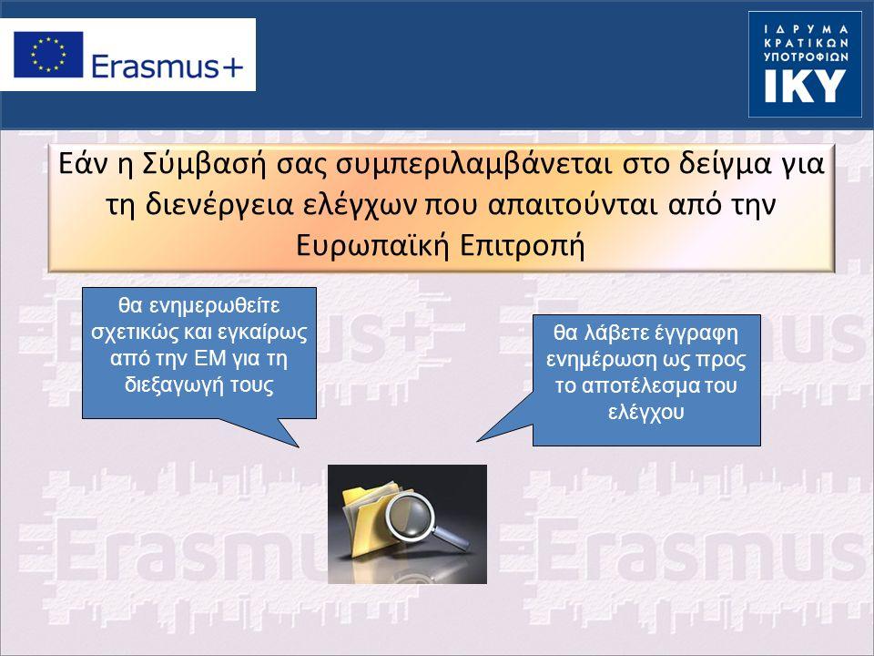 Εάν η Σύμβασή σας συμπεριλαμβάνεται στο δείγμα για τη διενέργεια ελέγχων που απαιτούνται από την Ευρωπαϊκή Επιτροπή θα λάβετε έγγραφη ενημέρωση ως προς το αποτέλεσμα του ελέγχου θα ενημερωθείτε σχετικώς και εγκαίρως από την ΕΜ για τη διεξαγωγή τους