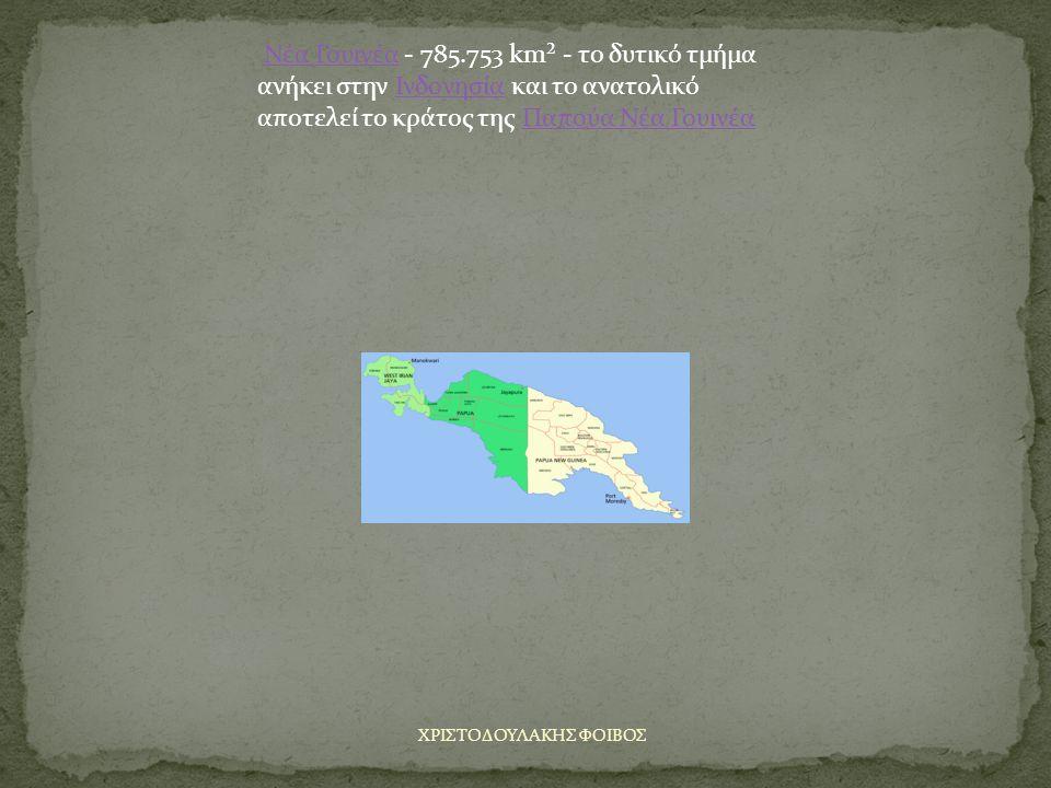 Νέα Γουινέα - 785.753 km² - το δυτικό τμήμα ανήκει στην Ινδονησία και το ανατολικό αποτελεί το κράτος της Παπούα Νέα ΓουινέαΝέα ΓουινέαΙνδονησίαΠαπούα Νέα Γουινέα