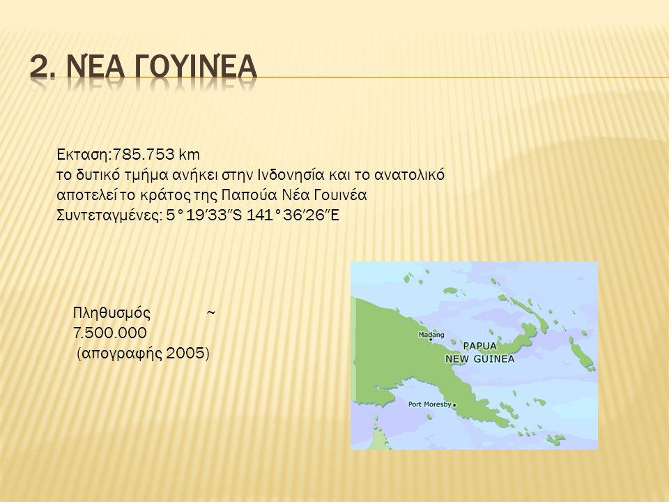 Εκταση:785.753 km το δυτικό τμήμα ανήκει στην Ινδονησία και το ανατολικό αποτελεί το κράτος της Παπούα Νέα Γουινέα Συντεταγμένες: 5°19′33″S 141°36′26″E Πληθυσμός~ 7.500.000 (απογραφής 2005)