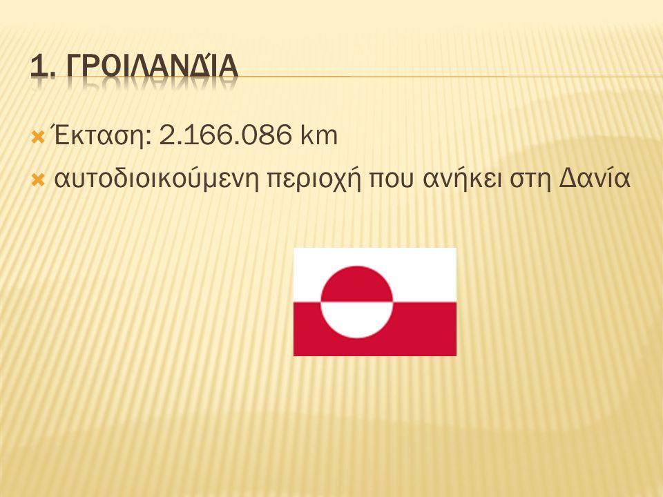  Έκταση: 2.166.086 km  αυτοδιοικούμενη περιοχή που ανήκει στη Δανία