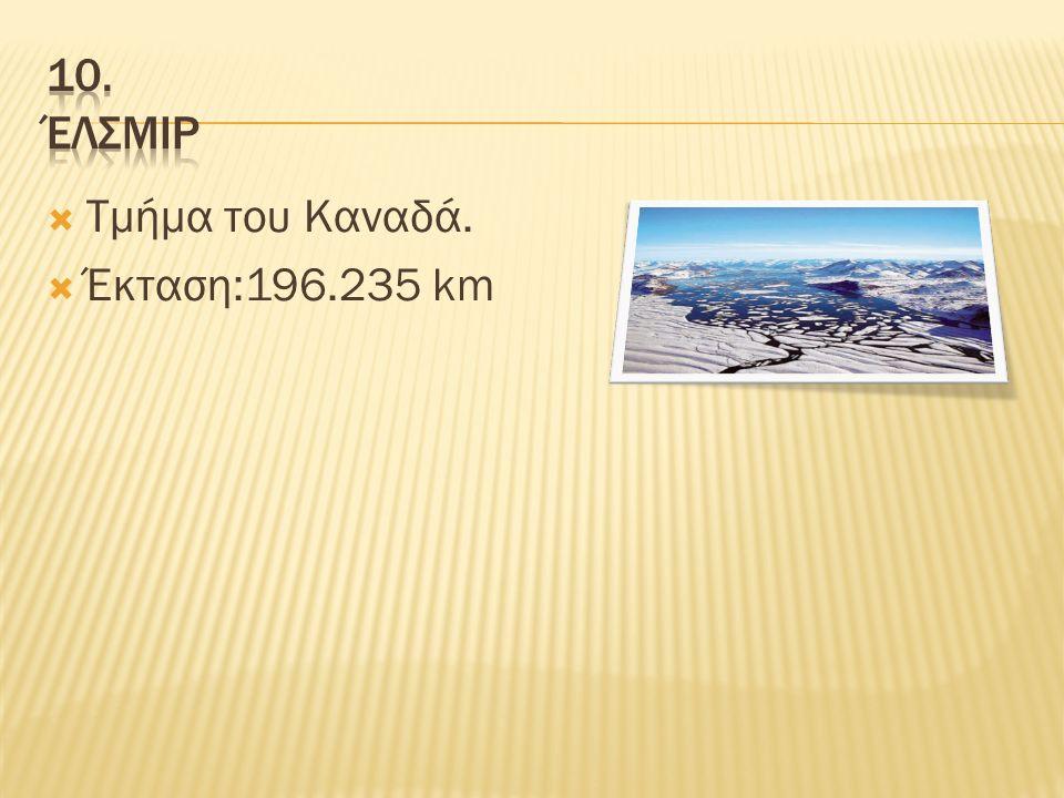  Τμήμα του Καναδά.  Έκταση:196.235 km