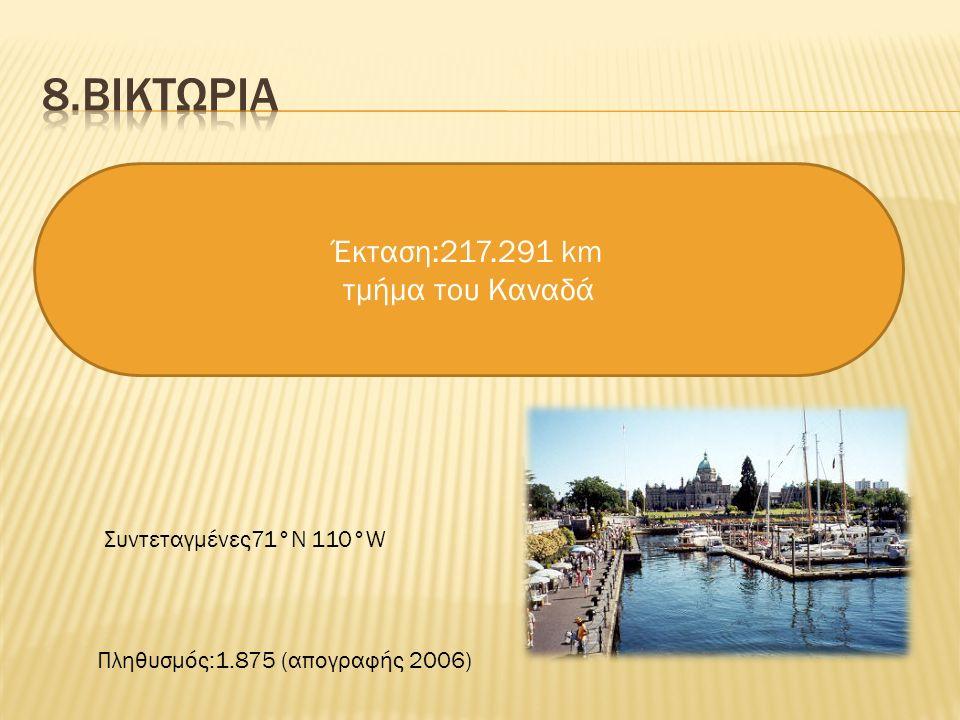 Έκταση:217.291 km τμήμα του Καναδά Συντεταγμένες71°N 110°W Πληθυσμός:1.875 (απογραφής 2006)