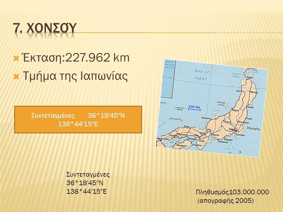 Έκταση:227.962 km  Τμήμα της Ιαπωνίας Συντεταγμένες36°18′45″N 138°44′15″E Πληθυσμός103.000.000 (απογραφής 2005)