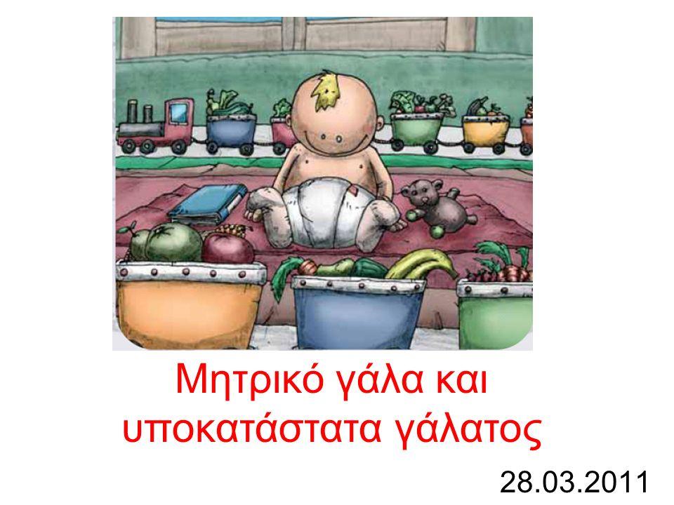 28.03.2011 Μητρικό γάλα και υποκατάστατα γάλατος