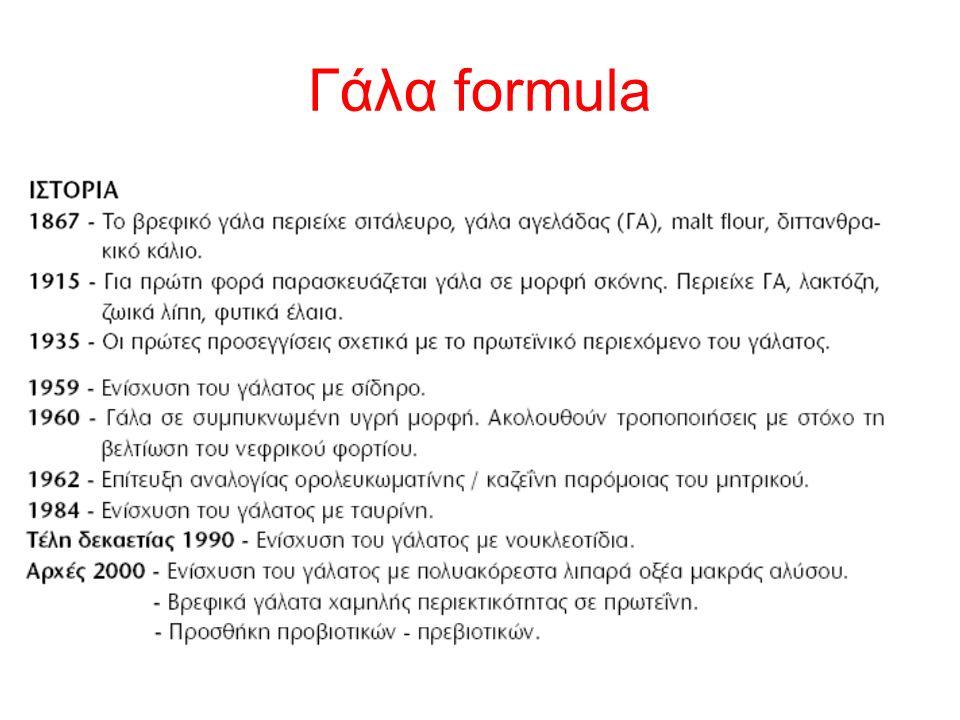 Γάλα formula