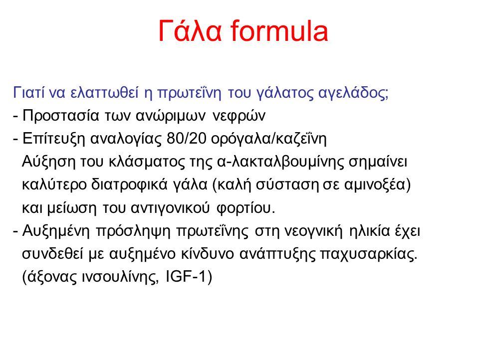 Γάλα formula Γιατί να ελαττωθεί η πρωτεΐνη του γάλατος αγελάδος; - Προστασία των ανώριμων νεφρών - Επίτευξη αναλογίας 80/20 ορόγαλα/καζεΐνη Αύξηση του κλάσματος της α-λακταλβουμίνης σημαίνει καλύτερο διατροφικά γάλα (καλή σύσταση σε αμινοξέα) και μείωση του αντιγονικού φορτίου.