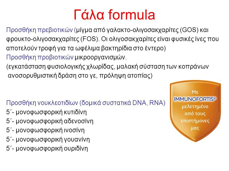 Γάλα formula Προσθήκη πρεβιοτικών (μίγμα από γαλακτο-ολιγοσακχαρίτες (GOS) και φρουκτο-ολιγοσακχαρίτες (FOS).