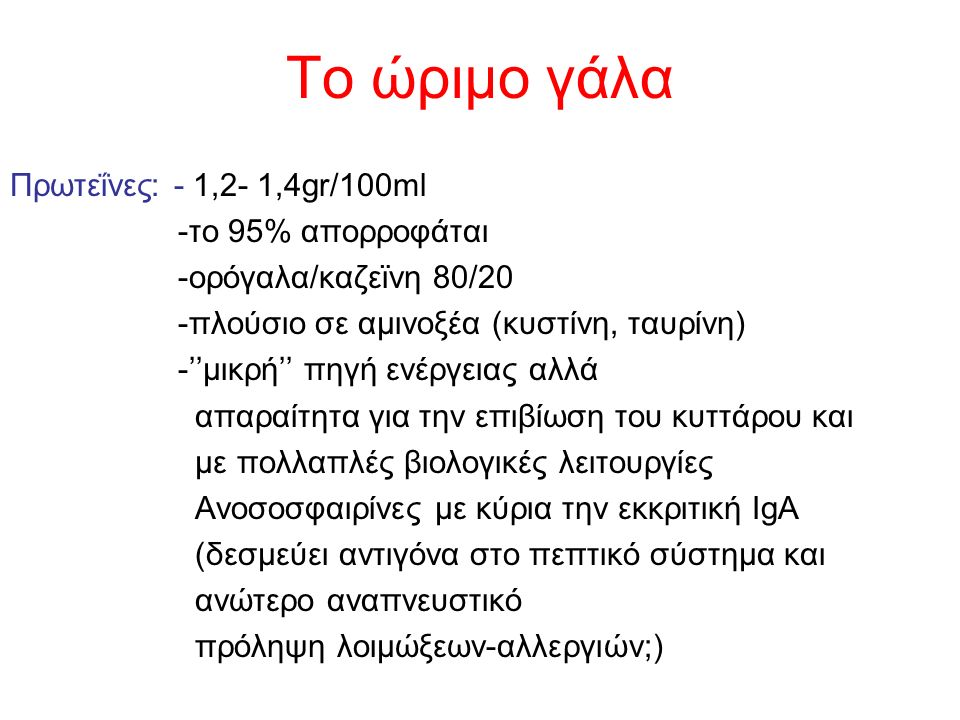 Το ώριμο γάλα Πρωτεΐνες: - 1,2- 1,4gr/100ml -το 95% απορροφάται -ορόγαλα/καζεϊνη 80/20 -πλούσιο σε αμινοξέα (κυστίνη, ταυρίνη) -''μικρή'' πηγή ενέργει