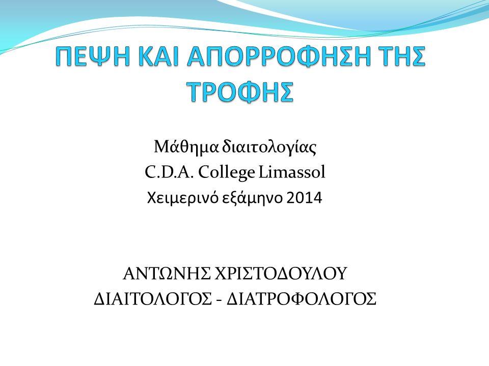 Μάθημα διαιτολογίας C.D.A.