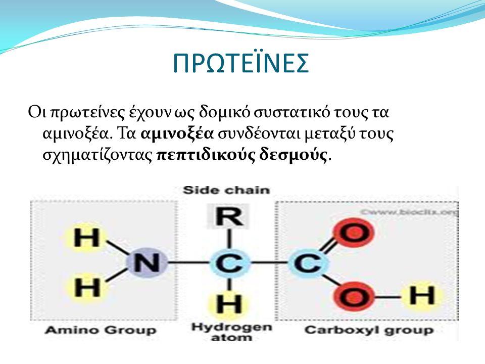 ΠΡΩΤΕΪΝΕΣ Οι πρωτείνες έχουν ως δομικό συστατικό τους τα αμινοξέα.