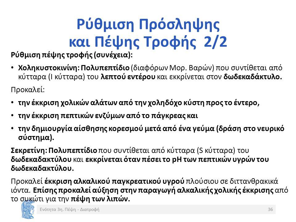 Ρύθμιση Πρόσληψης και Πέψης Τροφής 2/2 Ρύθμιση πέψης τροφής (συνέχεια): Χοληκυστοκινίνη: Πολυπεπτίδιο (διαφόρων Μορ.