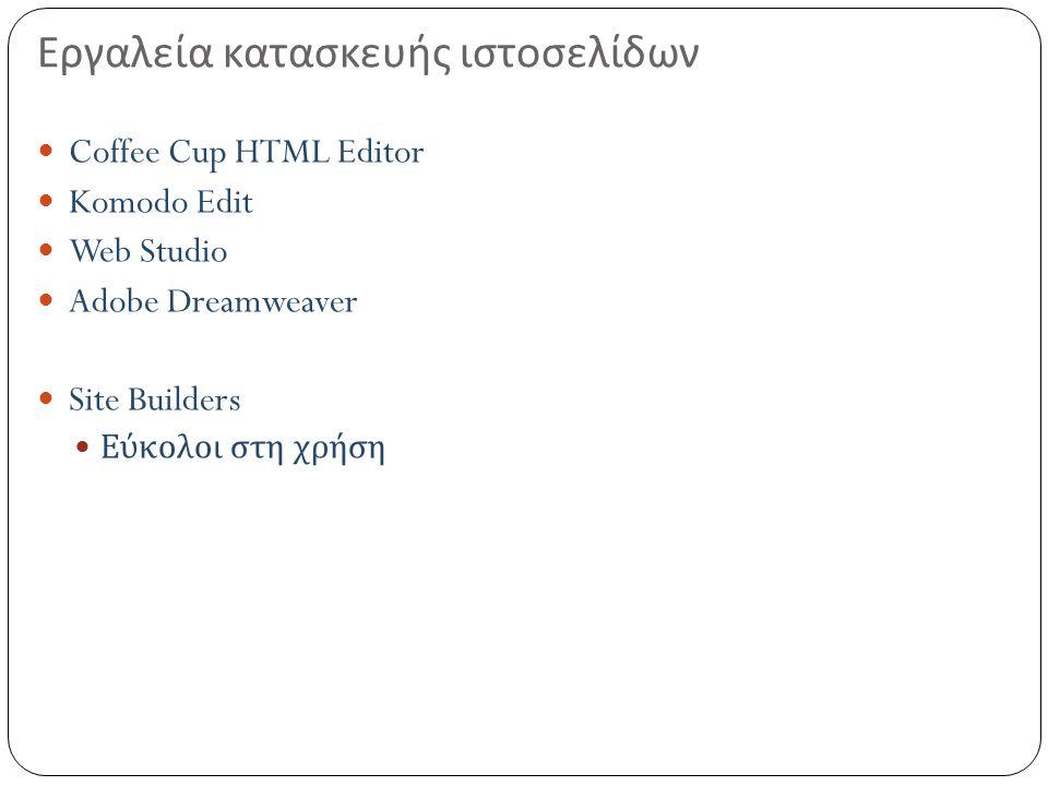 Εργαλεία κατασκευής ιστοσελίδων Coffee Cup HTML Editor Komodo Edit Web Studio Adobe Dreamweaver Site Builders Εύκολοι στη χρήση