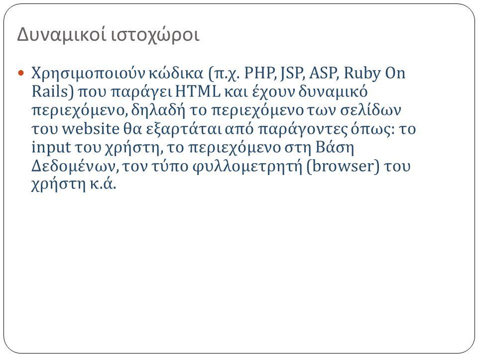Δυναμικοί ιστοχώροι Χρησιμοποιούν κώδικα ( π. χ. PHP, JSP, ASP, Ruby On Rails) που παράγει HTML και έχουν δυναμικό περιεχόμενο, δηλαδή το περιεχόμενο