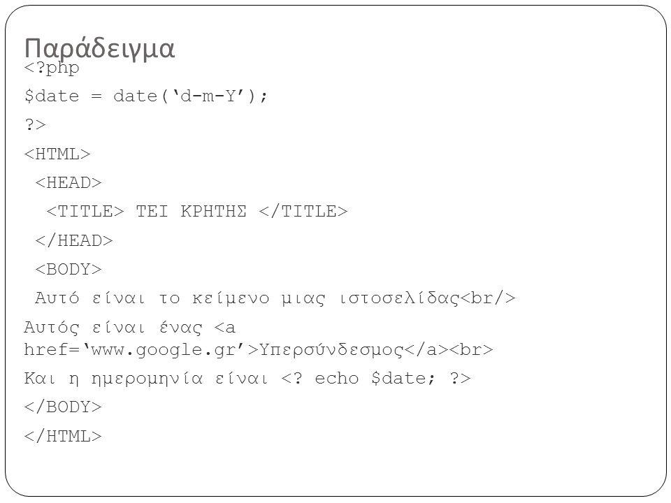 Παράδειγμα < php $date = date('d-m-Y'); > TEI ΚΡΗΤΗΣ Αυτό είναι το κείμενο μιας ιστοσελίδας Αυτός είναι ένας Υπερσύνδεσμος Και η ημερομηνία είναι