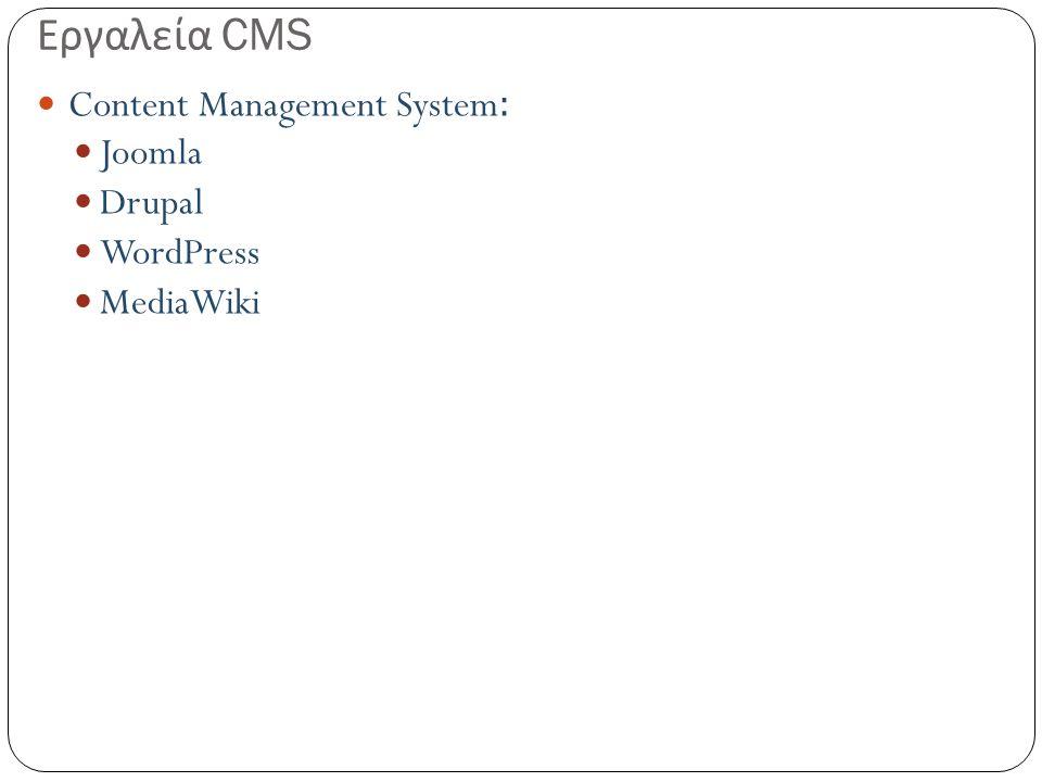Εργαλεία CMS Content Management System: Joomla Drupal WordPress MediaWiki