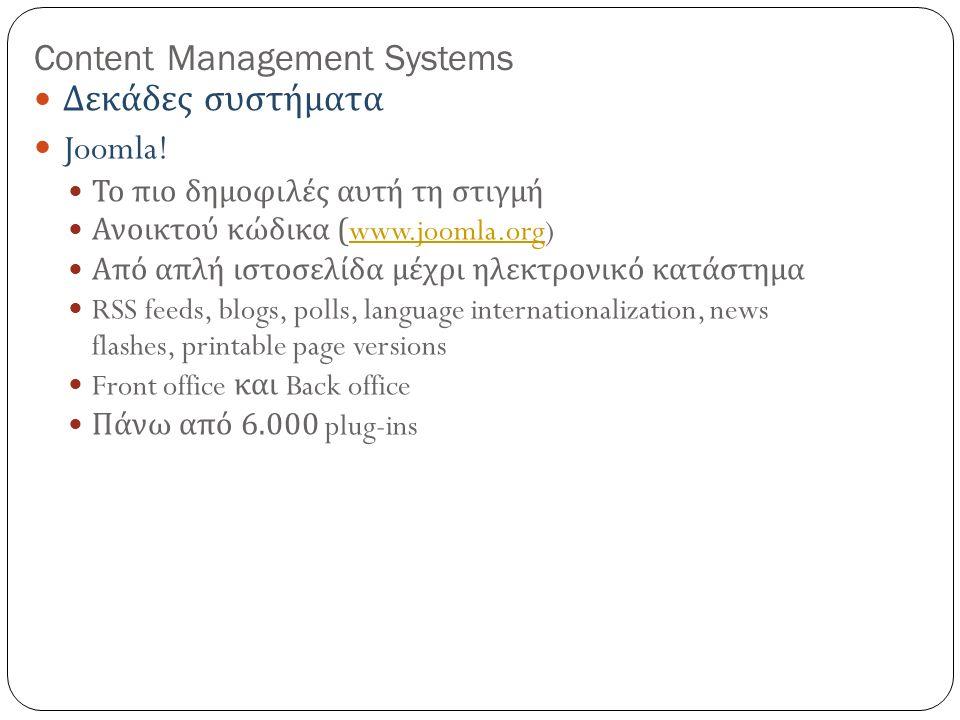 Content Management Systems Δεκάδες συστήματα Joomla! Το πιο δημοφιλές αυτή τη στιγμή Ανοικτού κώδικα (www.joomla.org)www.joomla.org Από απλή ιστοσελίδ