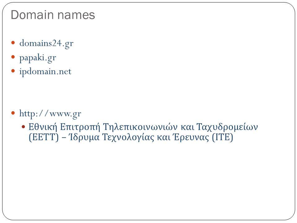 Domain names domains24.gr papaki.gr ipdomain.net http://www.gr Εθνική Επιτροπή Τηλεπικοινωνιών και Ταχυδρομείων ( ΕΕΤΤ ) – Ίδρυμα Τεχνολογίας και Έρευνας ( ΙΤΕ )