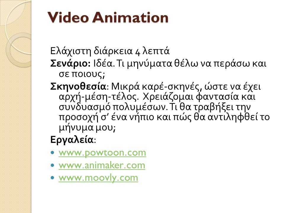 Video Animation Ελάχιστη διάρκεια 4 λεπτά Σενάριο : Ιδέα.