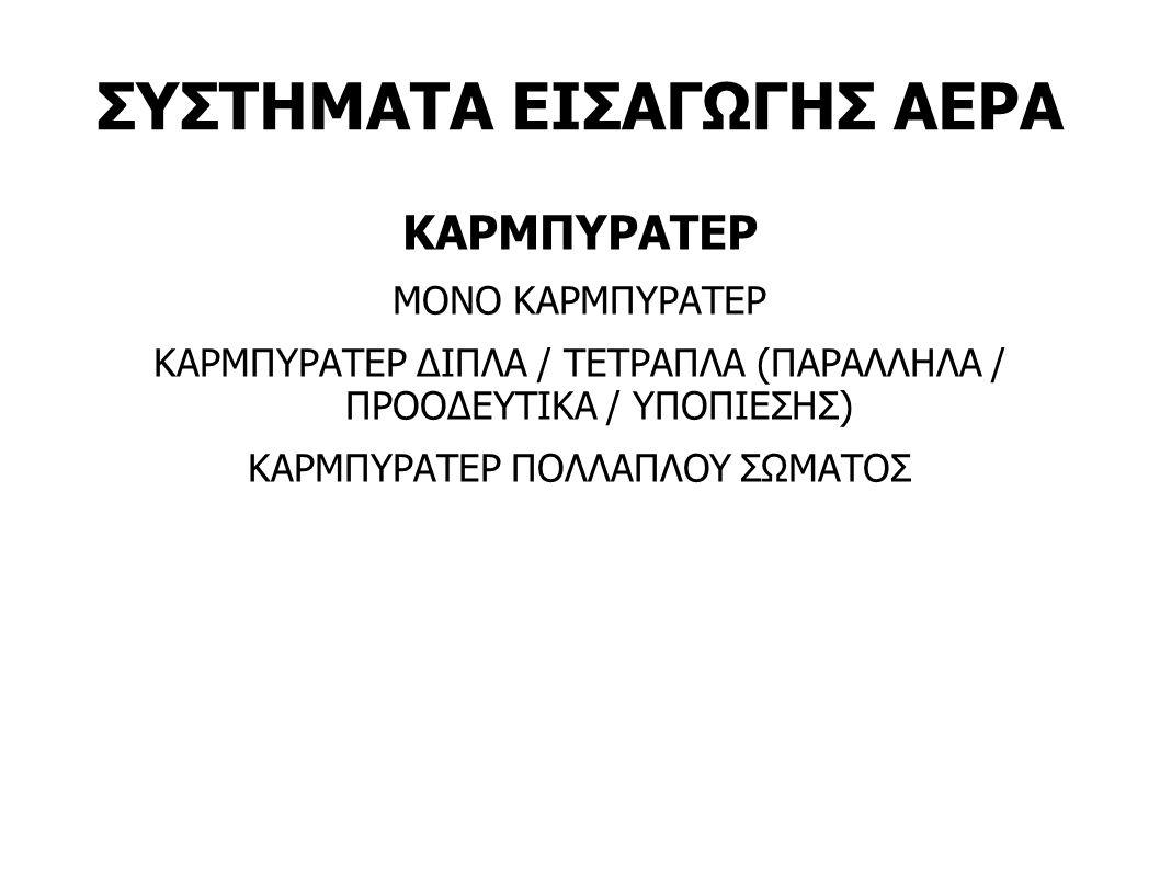 ΣΥΣΤΗΜΑΤΑ ΕΙΣΑΓΩΓΗΣ ΑΕΡΑ ΚΑΡΜΠΥΡΑΤΕΡ ΜΟΝΟ ΚΑΡΜΠΥΡΑΤΕΡ ΚΑΡΜΠΥΡΑΤΕΡ ΔΙΠΛΑ / ΤΕΤΡΑΠΛΑ (ΠΑΡΑΛΛΗΛΑ / ΠΡΟΟΔΕΥΤΙΚΑ / ΥΠΟΠΙΕΣΗΣ) ΚΑΡΜΠΥΡΑΤΕΡ ΠΟΛΛΑΠΛΟΥ ΣΩΜΑΤΟΣ