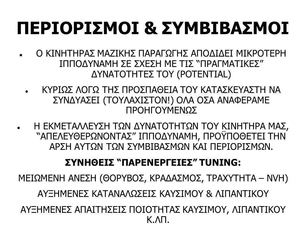 """ΠΕΡΙΟΡΙΣΜΟΙ & ΣΥΜΒΙΒΑΣΜΟΙ Ο ΚΙΝΗΤΗΡΑΣ ΜΑΖΙΚΗΣ ΠΑΡΑΓΩΓΗΣ ΑΠΟΔΙΔΕΙ ΜΙΚΡΟΤΕΡΗ ΙΠΠΟΔΥΝΑΜΗ ΣΕ ΣΧΕΣΗ ΜΕ ΤΙΣ """"ΠΡΑΓΜΑΤΙΚΕΣ"""" ΔΥΝΑΤΟΤΗΤΕΣ ΤΟΥ (POTENTIAL) ΚΥΡΙΩΣ"""