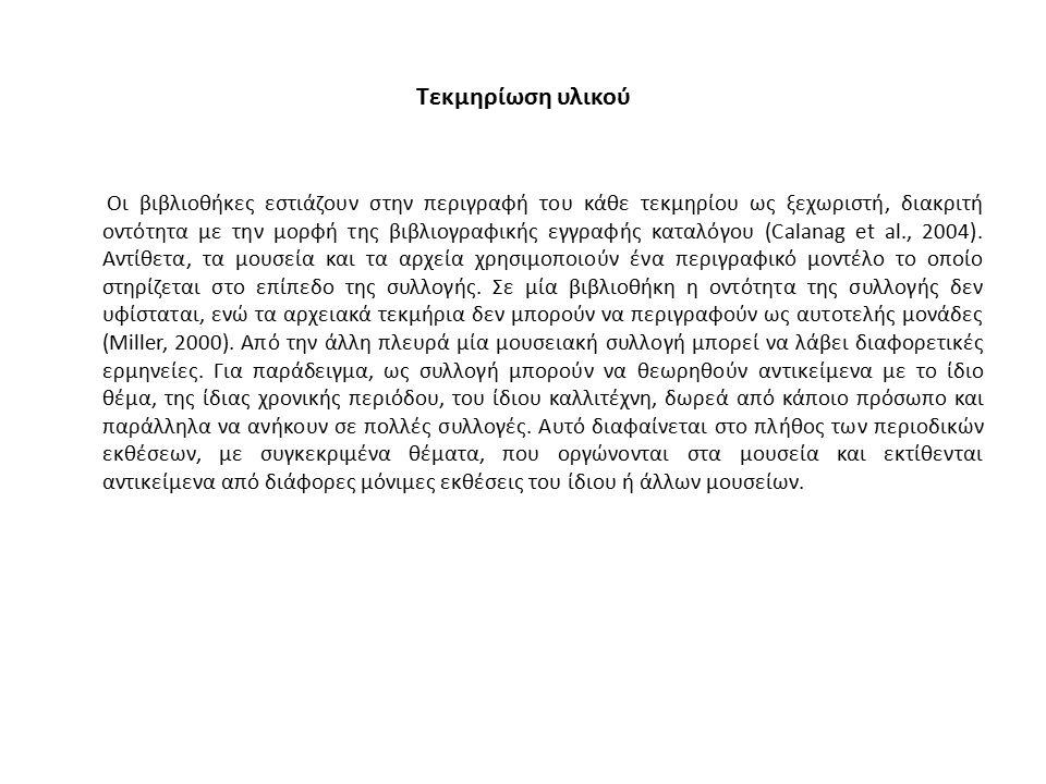 Τεκμηρίωση υλικού Οι βιβλιοθήκες εστιάζουν στην περιγραφή του κάθε τεκμηρίου ως ξεχωριστή, διακριτή οντότητα με την μορφή της βιβλιογραφικής εγγραφής καταλόγου (Calanag et al., 2004).