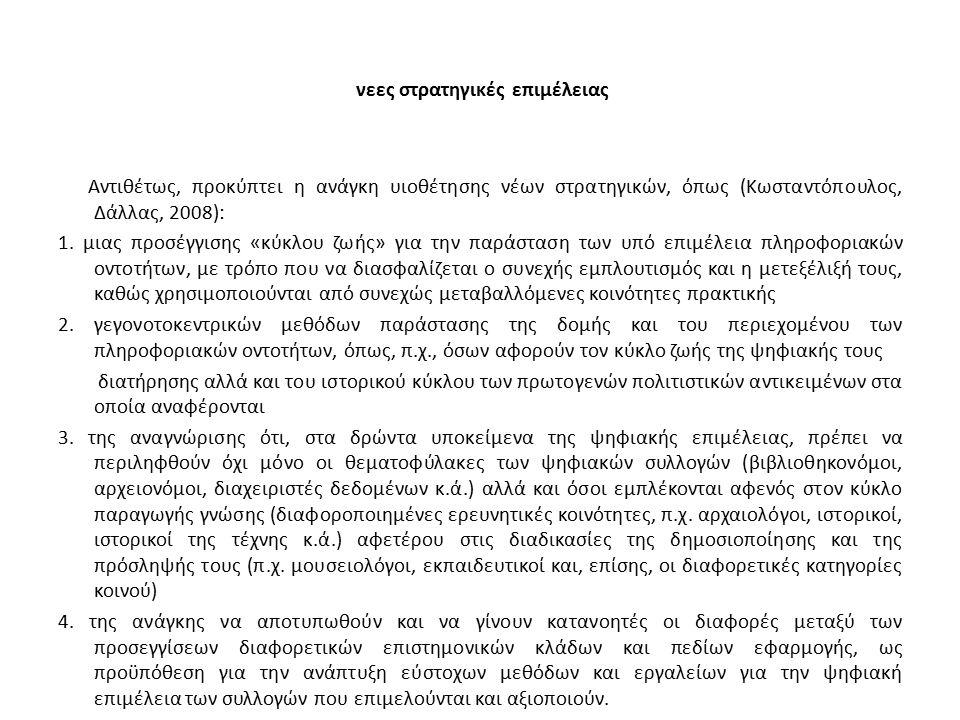 νεες στρατηγικές επιμέλειας Αντιθέτως, προκύπτει η ανάγκη υιοθέτησης νέων στρατηγικών, όπως (Κωσταντόπουλος, Δάλλας, 2008): 1.