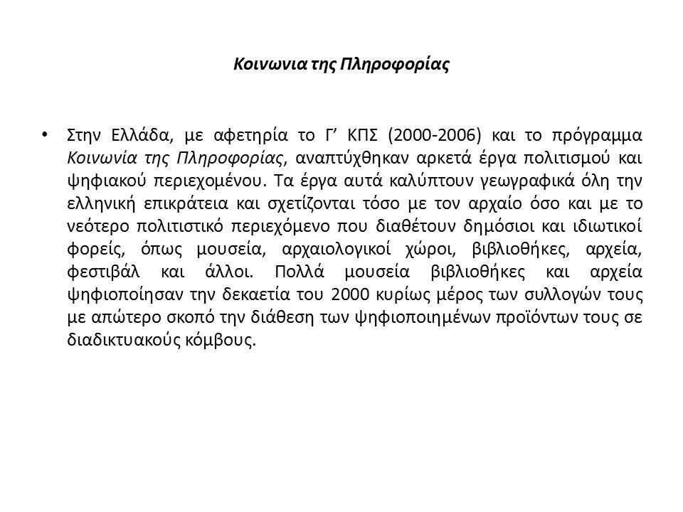 Κοινωνια της Πληροφορίας Στην Ελλάδα, με αφετηρία το Γ' ΚΠΣ (2000-2006) και το πρόγραμμα Κοινωνία της Πληροφορίας, αναπτύχθηκαν αρκετά έργα πολιτισμού και ψηφιακού περιεχομένου.