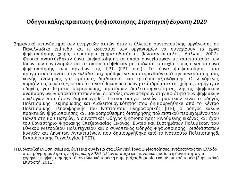 Οδηγοι καλης πρακτικης ψηφιοποιησης, Στρατηγική Ευρωπη 2020 Σημαντικό μειονέκτημα των ενεργειών αυτών ήταν η έλλειψη συντονισμένης οργάνωσης σε Πανελλαδικό επίπεδο και η αδυναμία των οργανισμών να συνεχίσουν τα έργα ψηφιοποίησης χωρίς περεταίρω χρηματοδοτήσεις (Κωσταντόπουλος, Δάλλας, 2007).