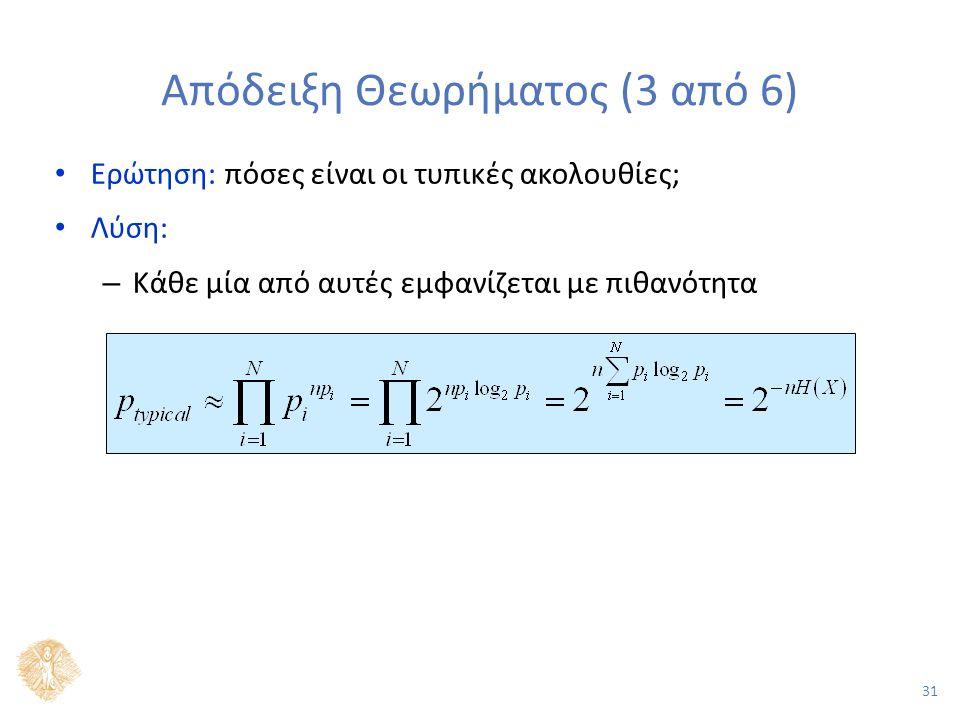 31 Απόδειξη Θεωρήματος (3 από 6) Ερώτηση: πόσες είναι οι τυπικές ακολουθίες; Λύση: – Κάθε μία από αυτές εμφανίζεται με πιθανότητα