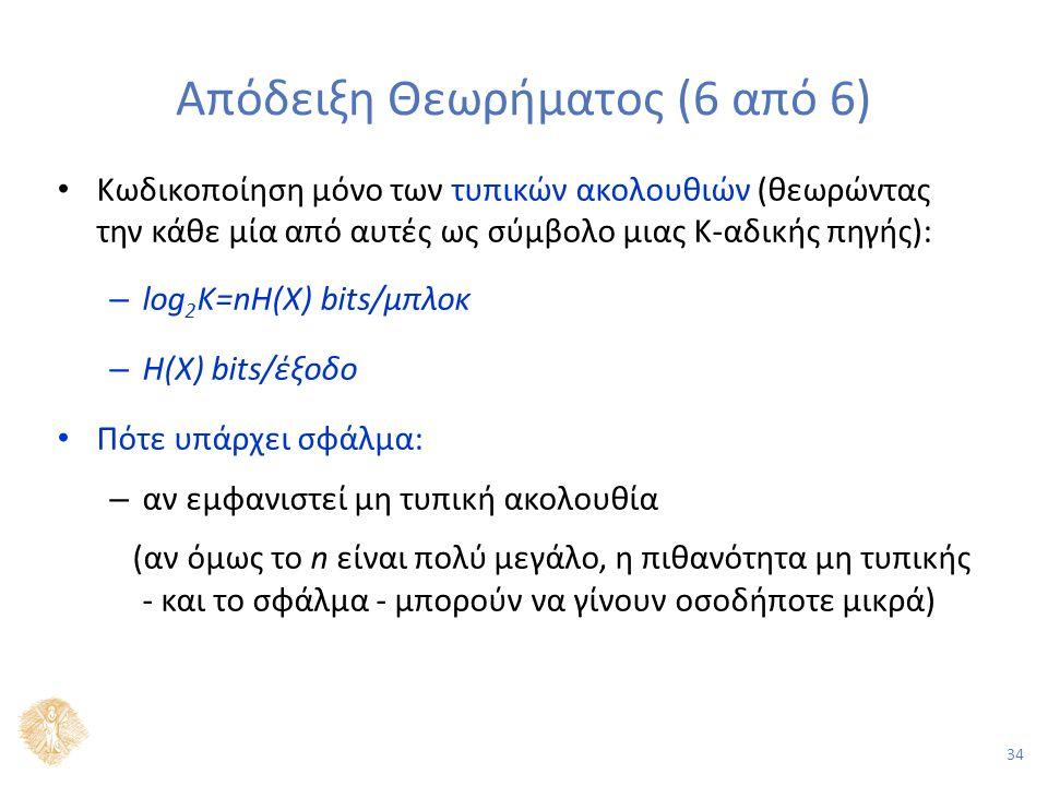 34 Απόδειξη Θεωρήματος (6 από 6) Κωδικοποίηση μόνο των τυπικών ακολουθιών (θεωρώντας την κάθε μία από αυτές ως σύμβολο μιας Κ-αδικής πηγής): – log 2 K