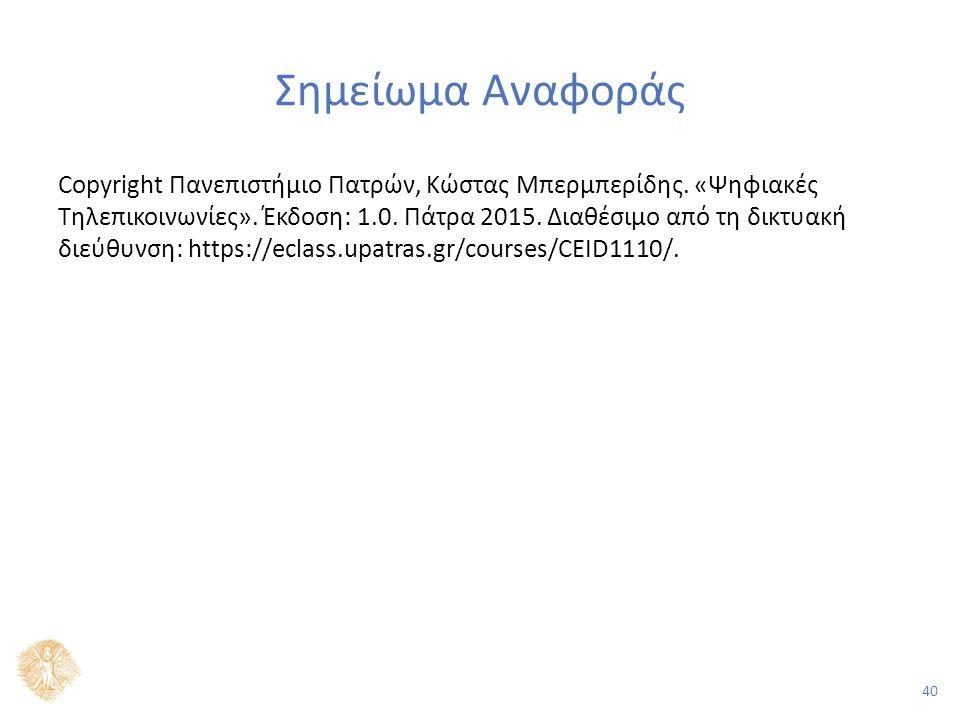 40 Σημείωμα Αναφοράς Copyright Πανεπιστήμιο Πατρών, Κώστας Μπερμπερίδης.