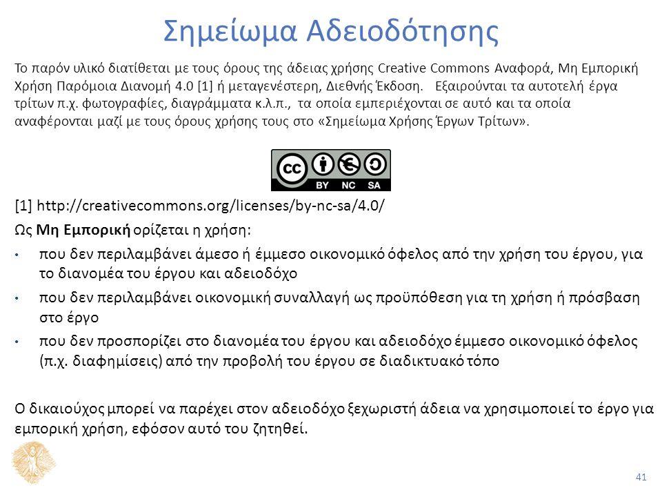 41 Σημείωμα Αδειοδότησης Το παρόν υλικό διατίθεται με τους όρους της άδειας χρήσης Creative Commons Αναφορά, Μη Εμπορική Χρήση Παρόμοια Διανομή 4.0 [1
