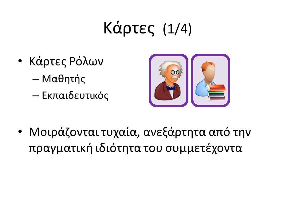 Κάρτες (1/4) Κάρτες Ρόλων – Μαθητής – Εκπαιδευτικός Μοιράζονται τυχαία, ανεξάρτητα από την πραγματική ιδιότητα του συμμετέχοντα