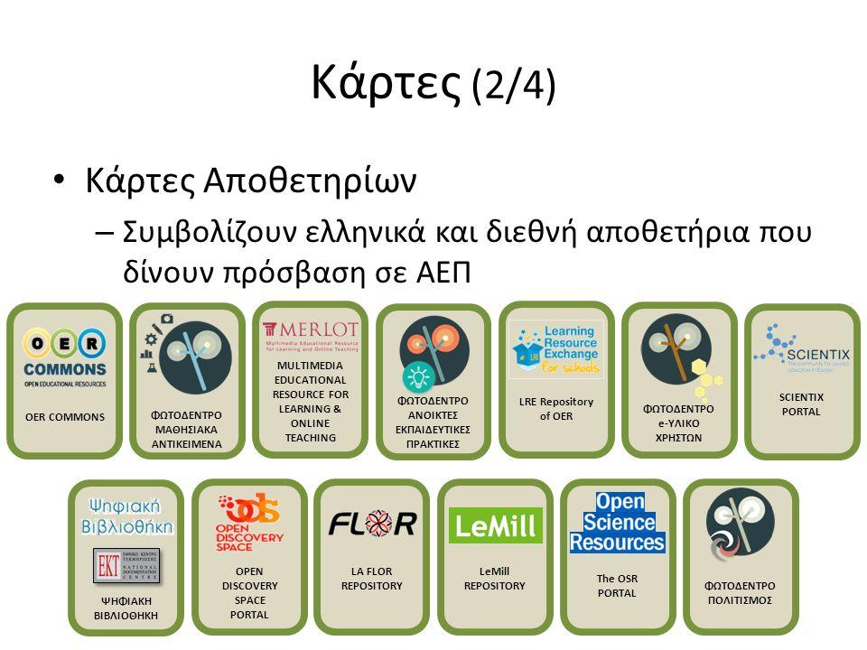 Κάρτες (2/4) Κάρτες Αποθετηρίων – Συμβολίζουν ελληνικά και διεθνή αποθετήρια που δίνουν πρόσβαση σε ΑΕΠ OER COMMONS ΦΩΤΟΔΕΝΤΡΟ ΜΑΘΗΣΙΑΚΑ ΑΝΤΙΚΕΙΜΕΝΑ ΦΩΤΟΔΕΝΤΡΟ e-ΥΛΙΚΟ ΧΡΗΣΤΩΝ ΦΩΤΟΔΕΝΤΡΟ ΑΝΟΙΚΤΕΣ ΕΚΠΑΙΔΕΥΤΙΚΕΣ ΠΡΑΚΤΙΚΕΣ MULTIMEDIA EDUCATIONAL RESOURCE FOR LEARNING & ONLINE TEACHING LRE Repository of OER LeMill REPOSITORY ΨΗΦΙΑΚΗ ΒΙΒΛΙΟΘΗΚΗ SCIENTIX PORTAL LA FLOR REPOSITORY The OSR PORTAL OPEN DISCOVERY SPACE PORTAL ΦΩΤΟΔΕΝΤΡΟ ΠΟΛΙΤΙΣΜΟΣ