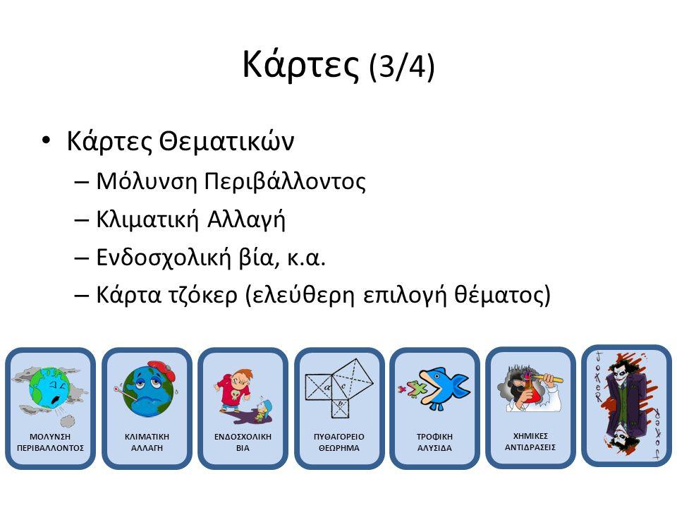 Κάρτες (3/4) Κάρτες Θεματικών – Μόλυνση Περιβάλλοντος – Κλιματική Αλλαγή – Ενδοσχολική βία, κ.α.
