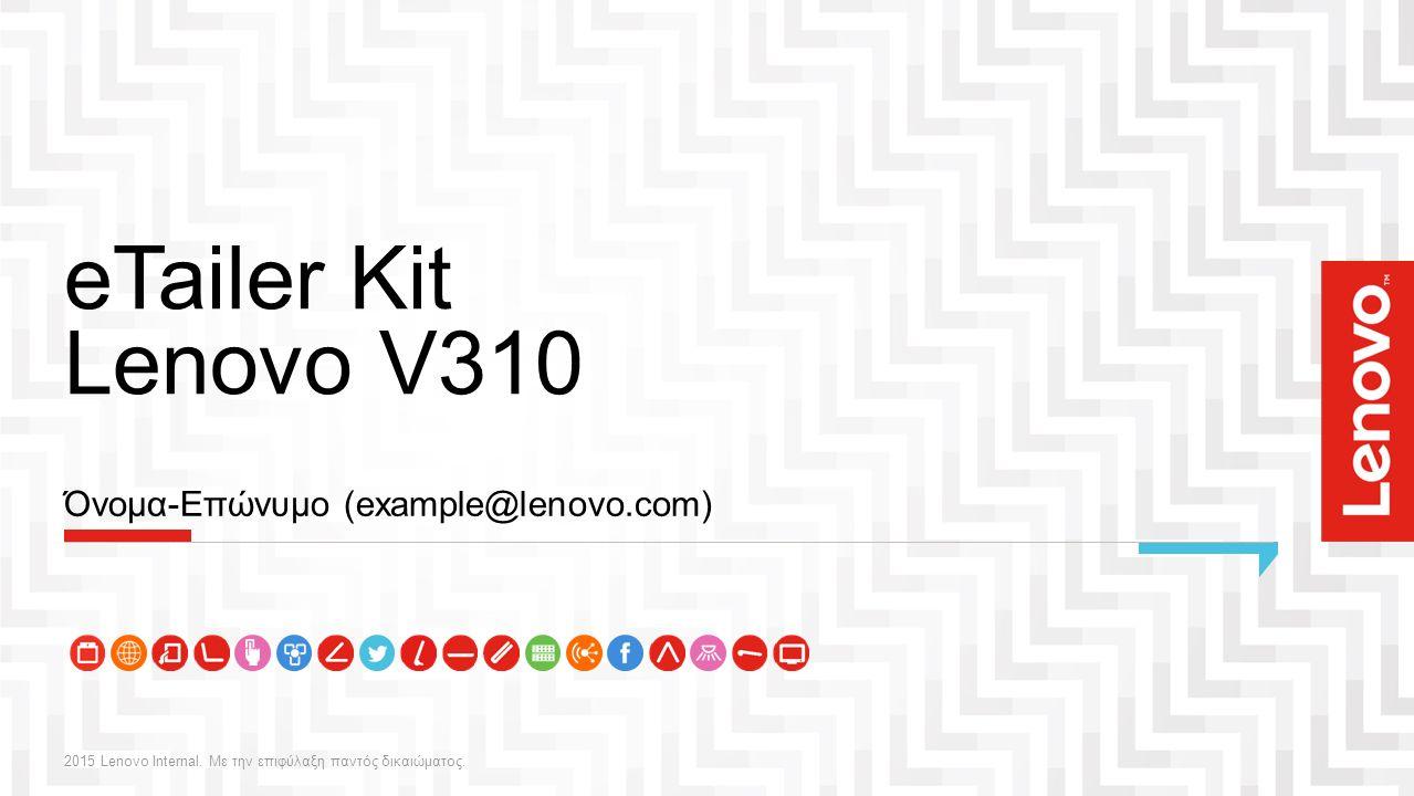 eTailer Kit Lenovo V310 2015 Lenovo Internal. Με την επιφύλαξη παντός δικαιώματος.
