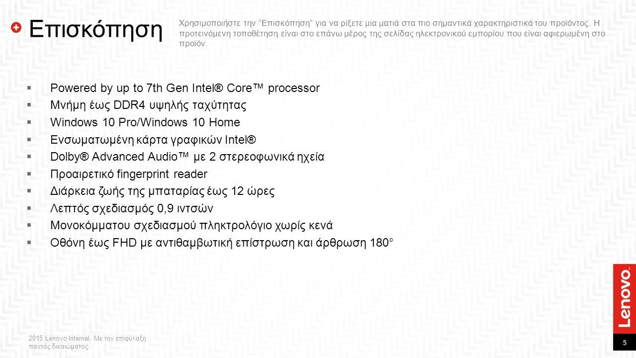 6 2015 Lenovo Internal.Με την επιφύλαξη παντός δικαιώματος.